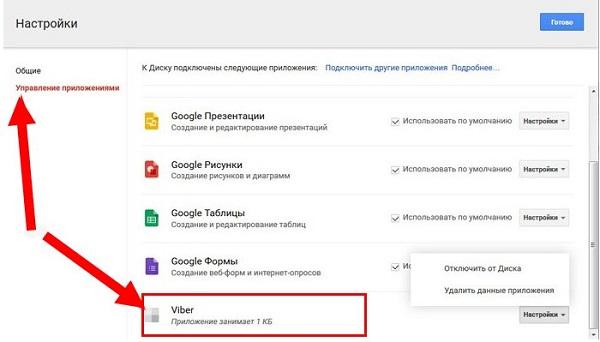 Использование Google диска