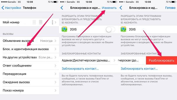 ЧС на iPhone