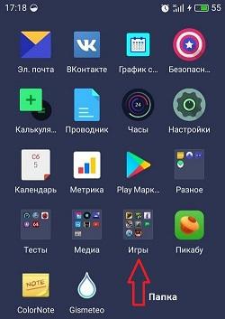 Иконки в папке