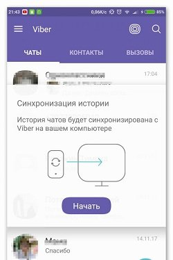 Синхронизация со смартфоном