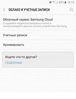 Облако для Samsung