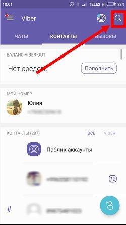 Поиск в Viber