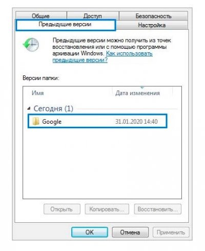 Восстановление истории браузера