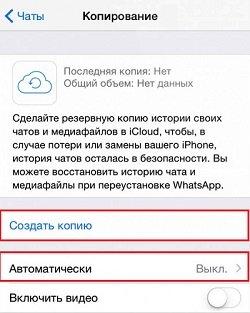 Резервирование на iCloud