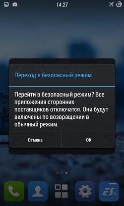 Безопасный режим