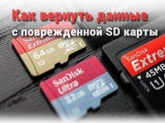 Как восстановить файлы с карты памяти телефона